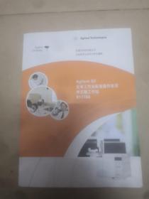 化学工作站标准操作培训 中文版工作站 气相工作站标准操作培训