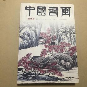 中国书画2009年增刊