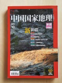 中国国家地理-2013年10月特刊- 新疆专辑-缺地图