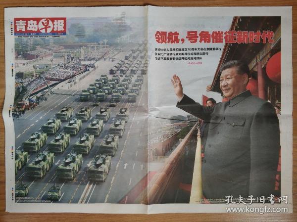 青岛早报报2019年10月1日2日国庆70周年阅兵报纸
