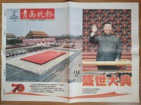 青岛晚报2019年10月1日2日国庆70周年阅兵报纸