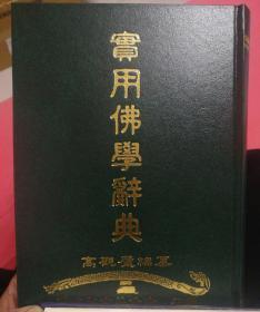 实用佛学词典