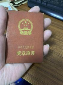 解放奖章证书