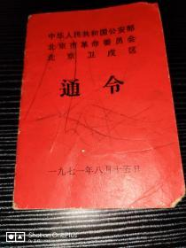 文革资料:公安部、北京市革命委员会、北京卫戍区通令