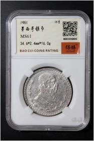 墨西哥银币(评级币)