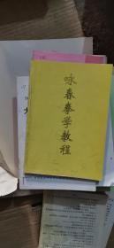 咏春拳学教程