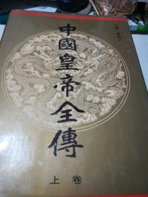 中国皇帝全传〈上下册〉