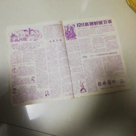 桂林影讯1964.11