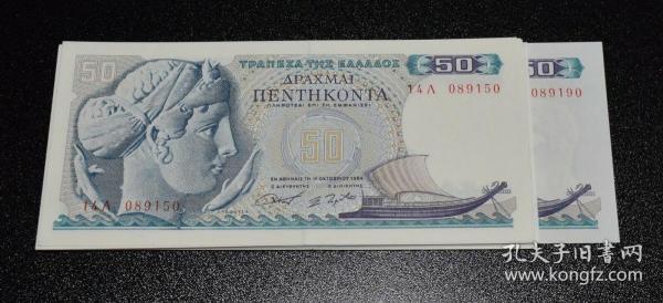 希腊50德拉克马(1964年版)