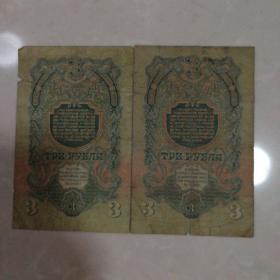 卢币(3元)1947年