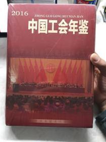 中国工会年鉴2016