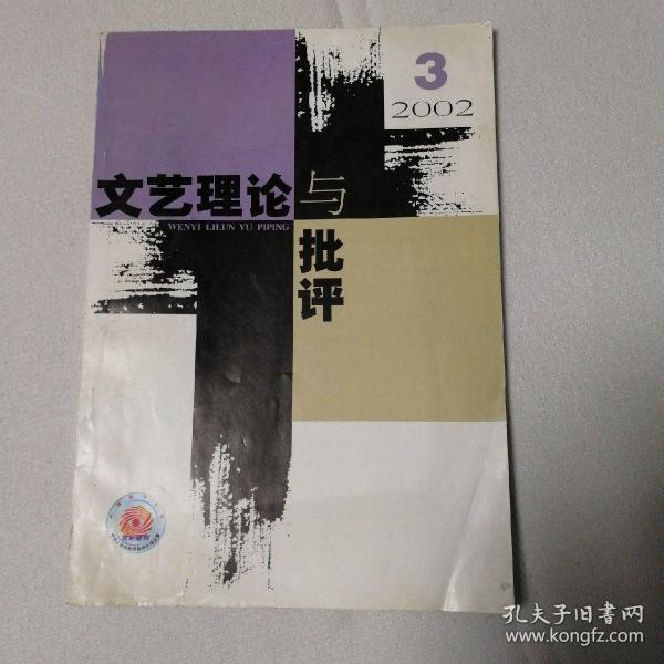 《文艺理论与批评》2002年第3期