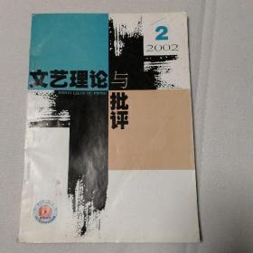 《文艺理论与批评》2002年第2期