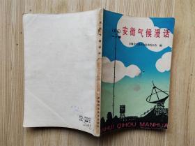 安徽气候漫话