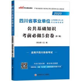 2020公共基础知识:考前必做5套卷/四川省事业单位公开招聘工作人员考试辅导教材