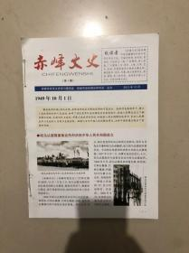 赤峰文史,2013年一2014年,20期合订本合售,彩版