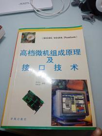 高档微机组成原理及接口技术