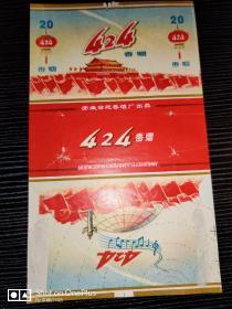文革烟标:424牌安徽合肥卷烟厂