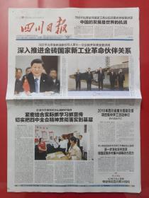 四川日报 2019年11月15日。金砖国家领导人第十一次会晤(12版全)。