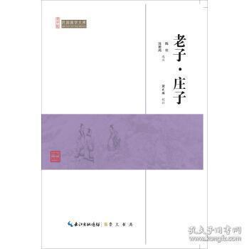老子庄子/民国国学文库