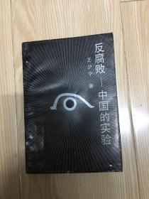 反腐败一中国的实验