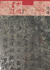 中国书法书学 201910B