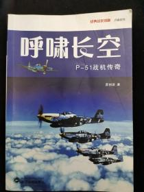 呼啸长空:P-51战机传奇