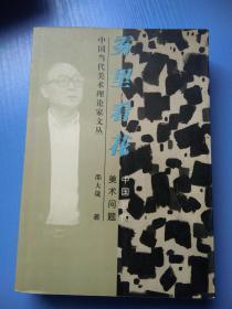 中国当代美术理论家文丛  雾里看花 中国当代美术问题
