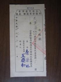 民国37年上海市卢湾区布鞋劳军运动收到王运章先生捐助布鞋劳军代金金圆收据