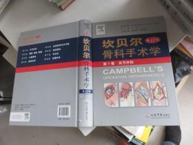 坎贝尔骨科手术学(第1卷):关节外科(第12版)