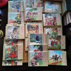 《水浒传》连环画全套26册合售 2008年4月一版一印!未翻阅!