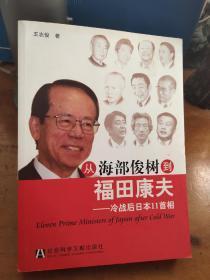 从海部俊树到福田康夫:冷战后日本11首相