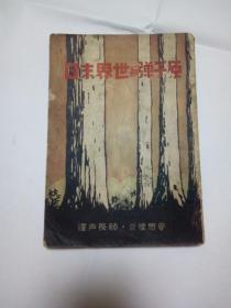原子弹与世界末日(中华民国三十六年初版)(里面有被撕毁的页码,所以请看好在买!).