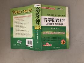 高等数学辅导(同济·六版 上下册合订)·