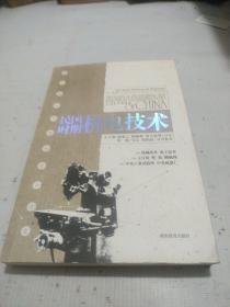 民国时期机电技术:20世纪中国科学口述史