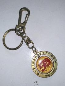 中华人民共和国成立五十周年(1949-1999)钥匙扣 有主席头像 铜质挂件