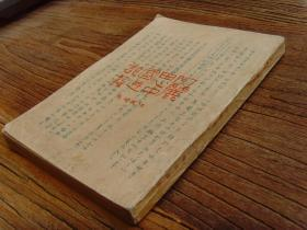 1927年新月书店初版,沈从文著 《阿丽思中国游记》