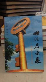 世纪启示录:厦门精神文明建设之路 李忆敏,胡参著 人民出版社 9787010026558 无笔记一版一印