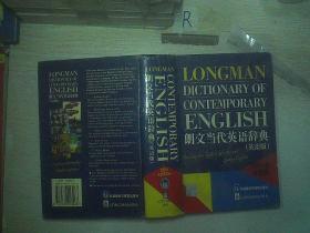 朗文当代英语辞典  英语版