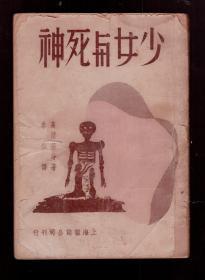 《少女与死神》民国38年初版