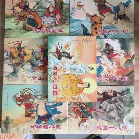 十八罗汉斗悟空 精装连环画 (32开全七册)