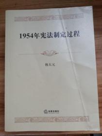 1954年宪法制定过程
