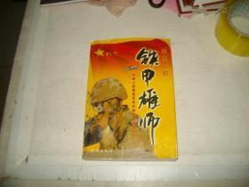军旗下的 铁甲雄师(中国人民解放军军兵种部队发展纪实)(作者签赠盖章本见图)