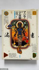 亚洲的宇宙观/杉浦康平/讲谈社/美与宗教/32开 日文原版