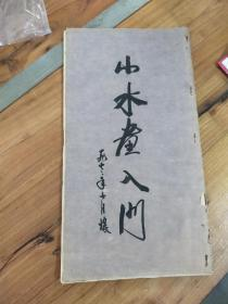 老装订 空白册页一本 黄色竹纸  未使用 钉子生锈散开 整体完好 尺寸33x18