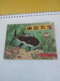 连环画:丁丁历险记.海盗失宝(上)