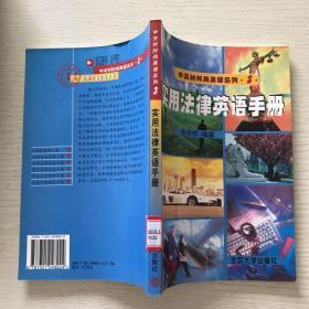 实用法律英语手册