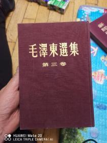 毛泽东选集 第三卷,精装,品相如图