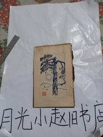 民国六朝松藏书票(附在纸上)