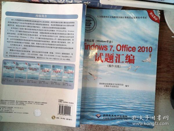 办公软件应用(Windows平台)Windows 7,Office 2010试题汇编(操作员级)(1CD)